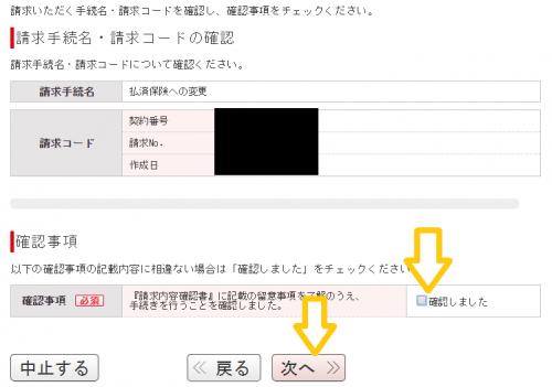 日本生命契約変更手続き画面8