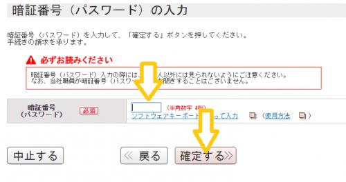 日本生命契約変更手続き画面9