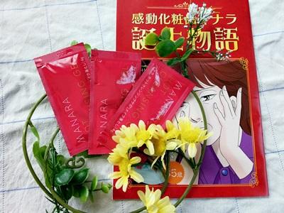 マナラホットクレンジングゲル100円モニターの無料サンプルと同梱冊子