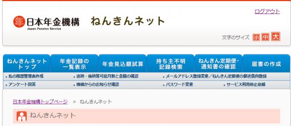 ねんきんネットTOPページ