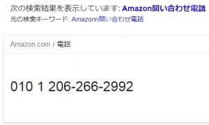 アマゾン問い合わせ番号