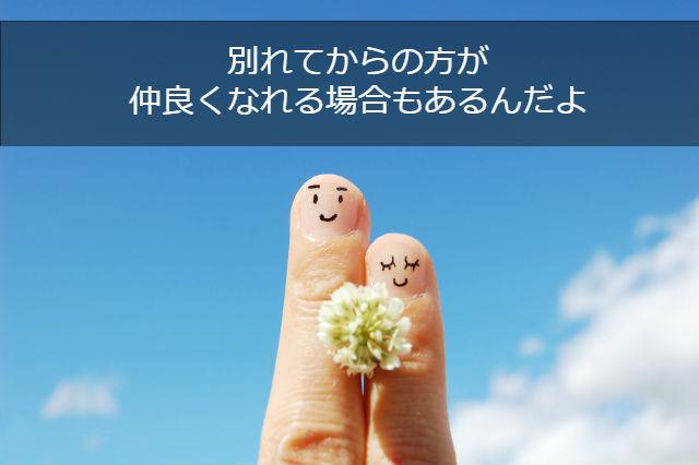 幸せのための離婚