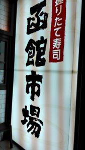 函館市場看板
