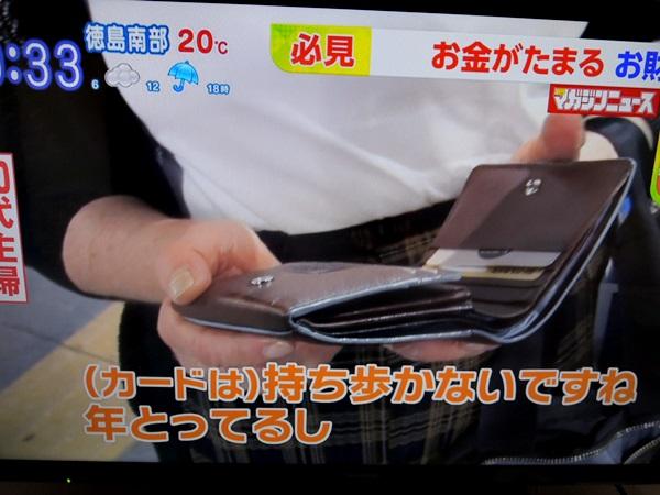 すっきりした財布