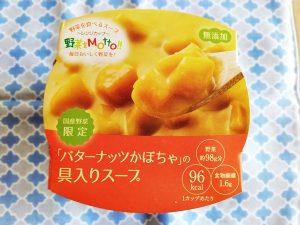 「バターナッツかぼちゃ」の具入りスープ