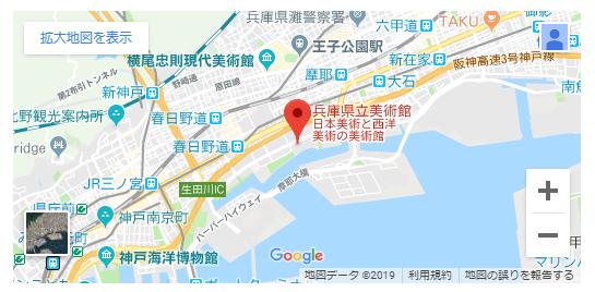 兵庫県立美術館アクセス