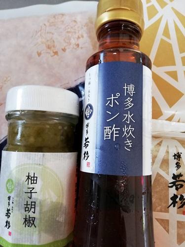 若杉プレミアム水炊きポン酢とゆず胡椒