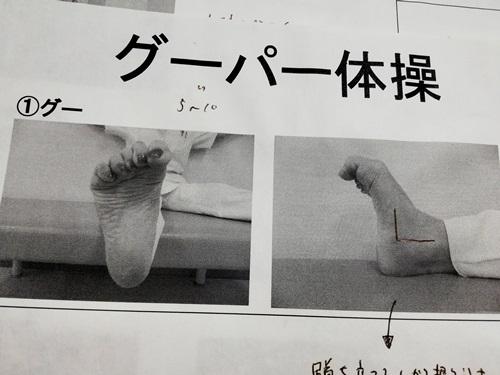 足趾痛リハビリ