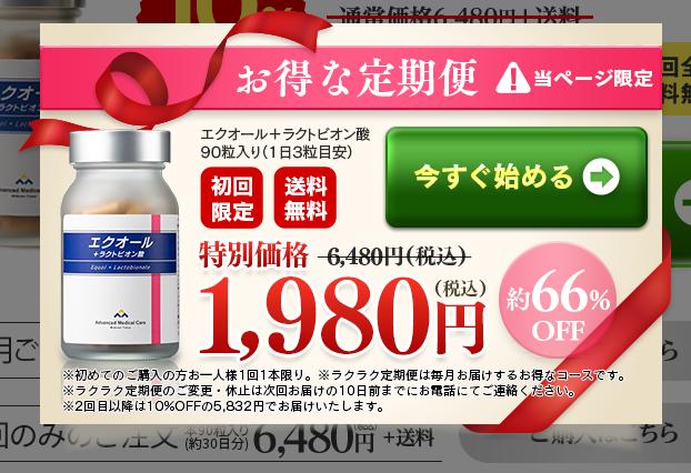エクオール+ラクトビオン酸最安値