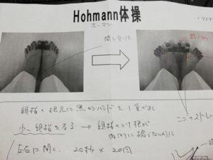 ホーマン体操