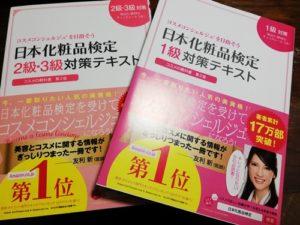 日本化粧品検定テキスト