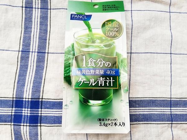 ファンケルの1食分のケール青汁