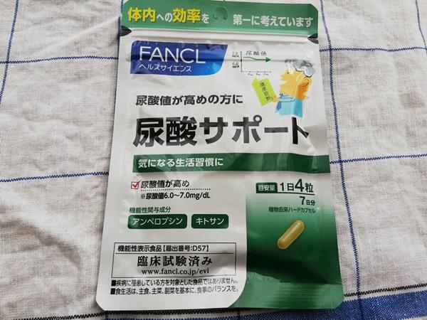 ファンケル尿酸サポートパッケージ