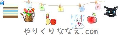 やりくりななえ.com