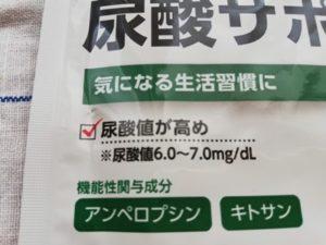 尿酸サポートの外袋