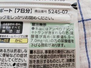 尿酸サポートの裏面説明