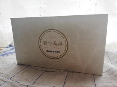 養生薬湯の外箱