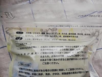 養生薬湯パッケージ裏面の成分表
