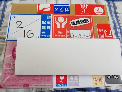 Cake.jpから届いたダンボール
