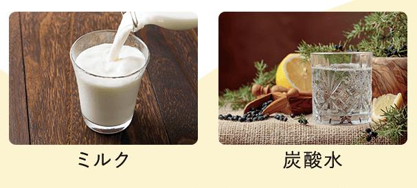 炭酸や牛乳で割ったアルポカヒートスムージー