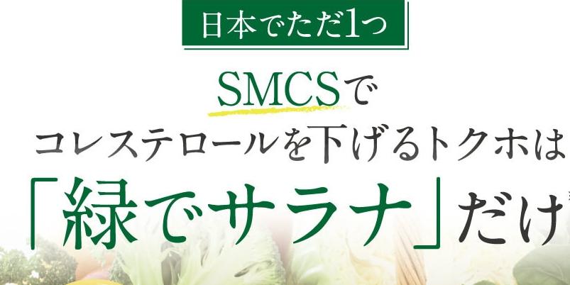 コレステロールを下げる緑でサラナ