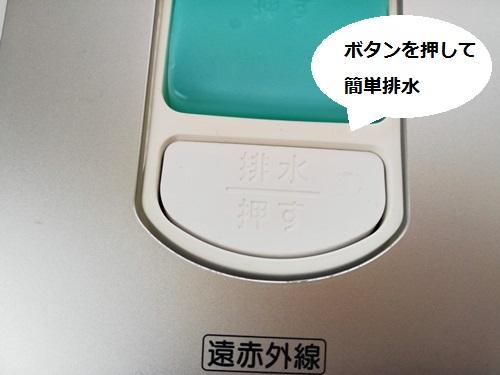 パナソニックスチームフットスパ排水ボタン