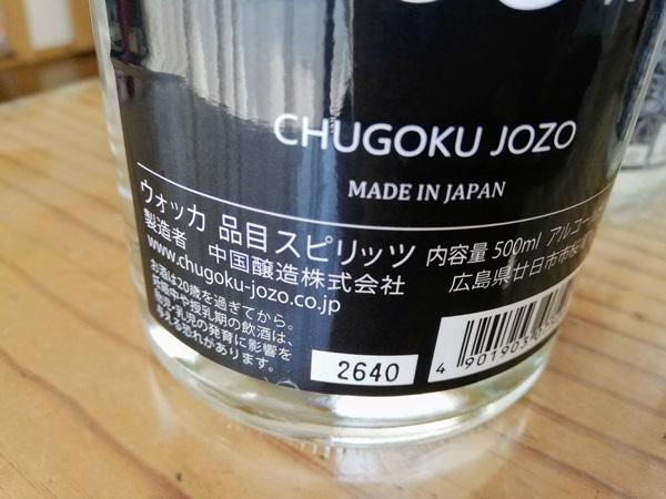 高濃度アルコール