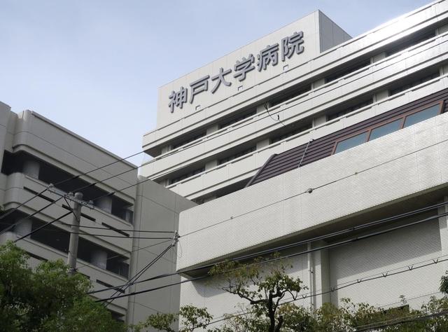 神戸大学付属病院