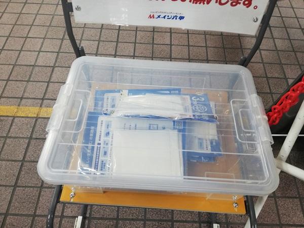 アベノマスク寄付箱