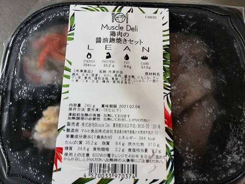 マッスルデリLEAN 減量用鶏肉の醤油麹焼きセット