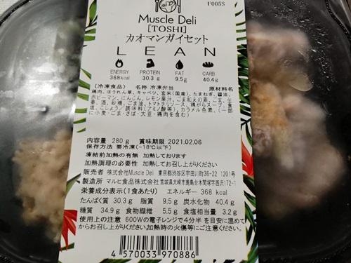 マッスルデリLEAN 減量用カオマンガイセット