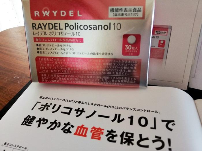 レイデル ポリコサノール10