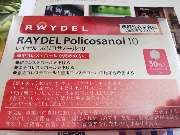 レイデルポリコサノール10