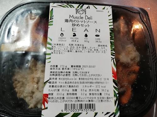 マッスルデリLEAN 減量用鶏肉のトマトソース炒めセット