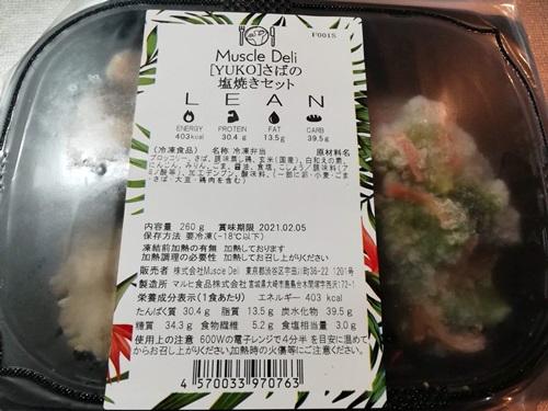 マッスルデリLEAN 減量用YUKOさばの塩焼きセット