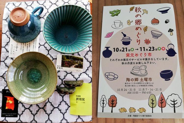 丹波焼陶器市