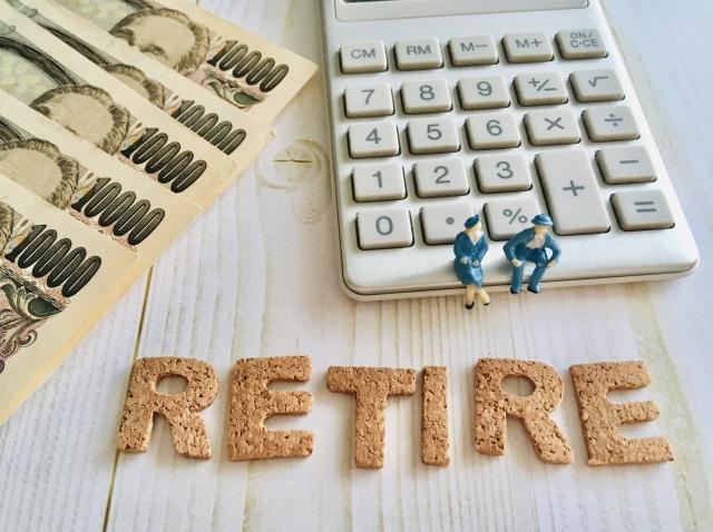 退職とお金
