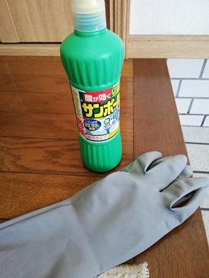 サンポールとゴム手袋