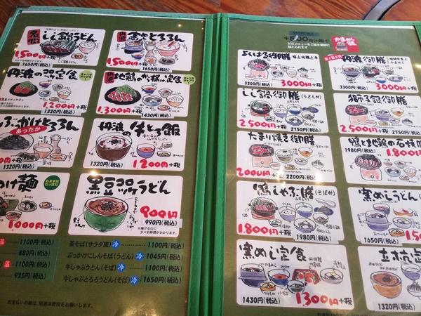 陶の郷レストランメニュー