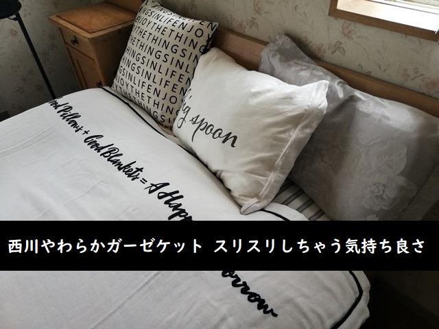 【西川】やわらかガーゼケット