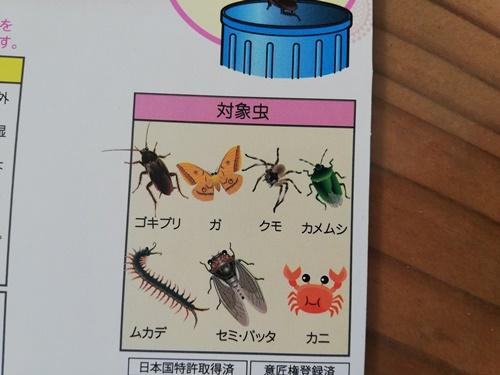 虫虫ゲッター