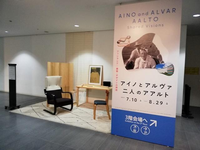 アイノとアルヴァ 二人のアアルト展