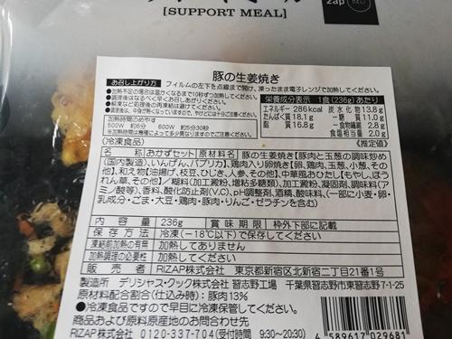サポートミール 豚の生姜焼き
