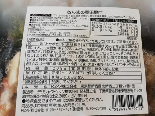 サポートミール さんまの竜田揚げ